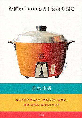 台湾の「いいもの」を持ち帰る (講談社の実用BOOK) | 青木 由香 |本 | 通販 | Amazon