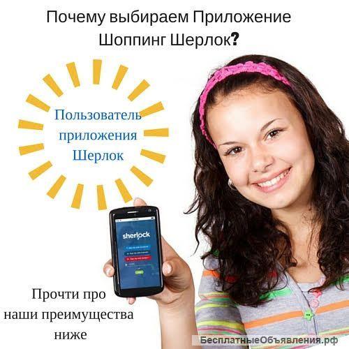 Мобильное приложение - БесплатныеОбъявления.рф