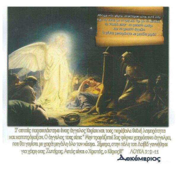 Xaoa/Luke 2:9-11/December/An angel of the Lord appeared to them and the glory…