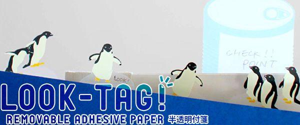 【楽天市場】【SPICE/スパイス】【LOOK TAG!】付箋 トランスルーセントシリーズ Penguin/ペンギン PFBS3060:ラッピング倶楽部