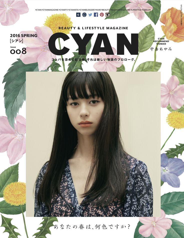 """CYAN issue 008、1月30日発売 表紙:中条あやみ """"あなたの春は、何色ですか?"""""""