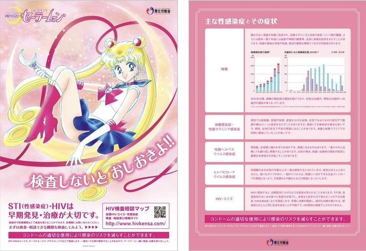 Japan's Health Ministry Fights STDs With Magically Cute Sailor Moon Condoms.