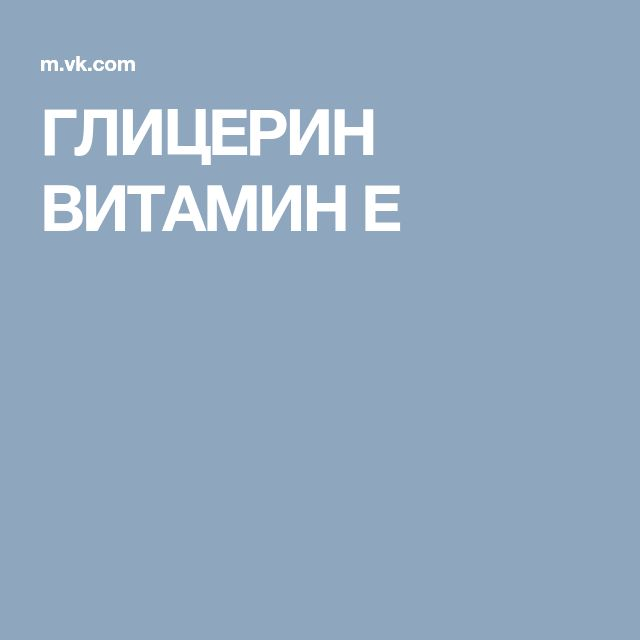 ГЛИЦЕРИН ВИТАМИН Е