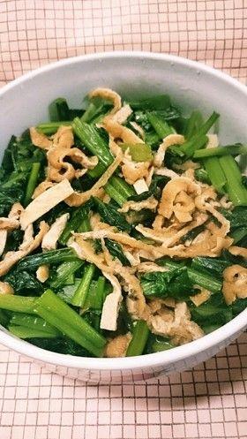 簡単5分で小松菜と油揚げ炒め煮物♪常備菜 by beloved612 [クックパッド] 簡単おいしいみんなのレシピが256万品