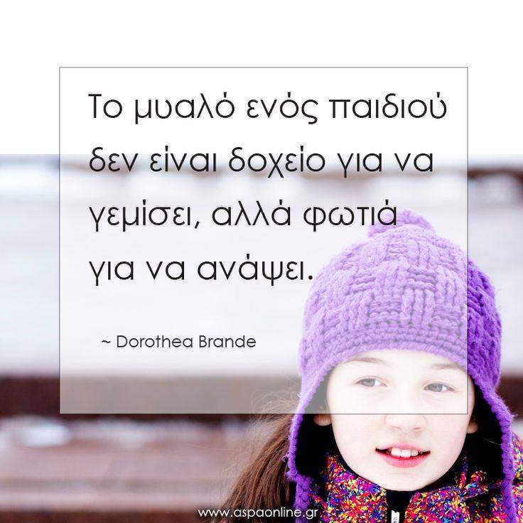 Το μυαλό ενός παιδιού δεν είναι δοχείο για να γεμίσει, αλλά φωτιά για να ανάψει. www.aspaonline.gr