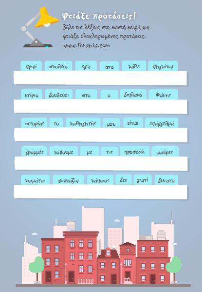 Επαναληπτικά φυλλάδια Γλώσσας - Συντακτικό: ''Φτιάξε προτάσεις!''