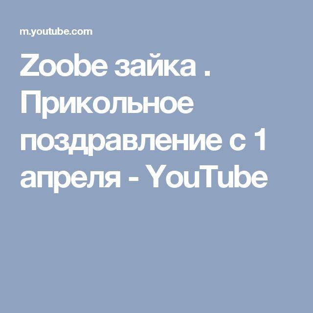 Zoobe зайка . Прикольное поздравление с 1 апреля - YouTube