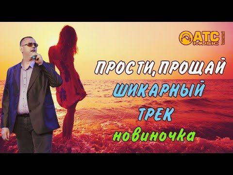 СЕРГЕЙ ОДИНЦОВ Прости, прощай.Новинка 2020 - YouTube в ...