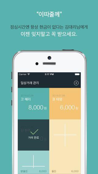 이따줄께:일상거래,축의금관리 sangHeon Kim 제작 가계부 축의금 관리. 줄돈 받을돈 갖고싶은 물건의 가격과  내가 모은돈을 쉽게 확인해도 되겠다