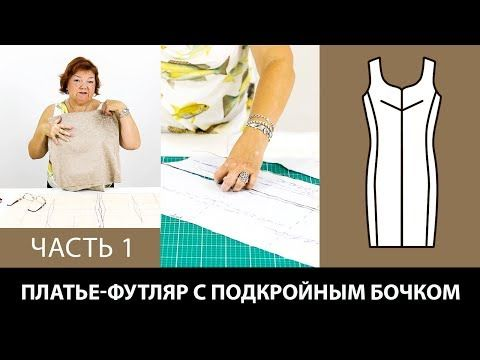 Бежевое платье футляр с подкройным бочком ч1 - YouTube
