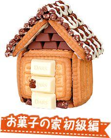 お菓子の家 初級編