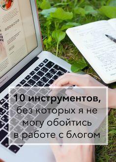 10 инструментов, без которых я не могу обойтись в работе с блогом   Hometocome.com