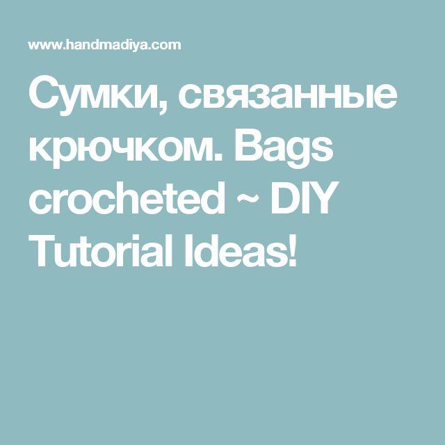 Сумки, связанные крючком. Bags crocheted ~ DIY Tutorial Ideas!