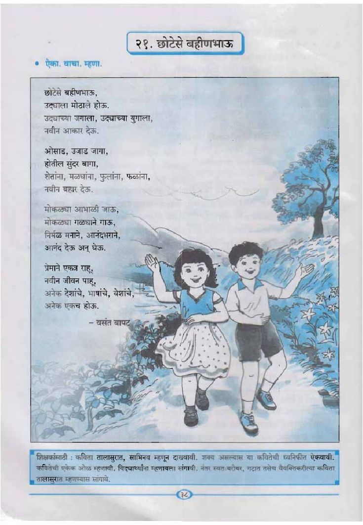 Balbharati book marathi5th standard english medium