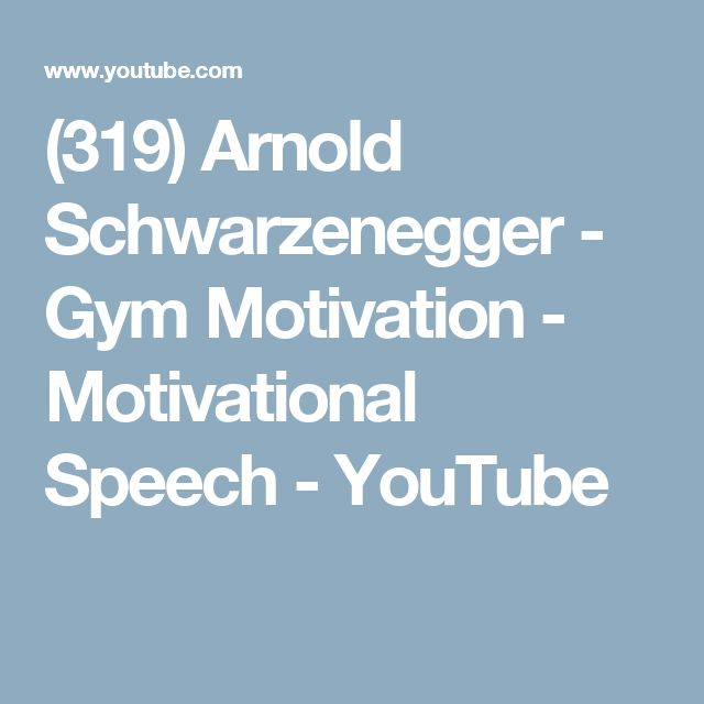 (319) Arnold Schwarzenegger - Gym Motivation - Motivational Speech - YouTube
