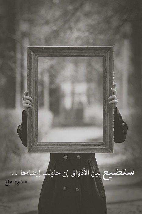 ستضيع ...  © Motaz Al Tawil
