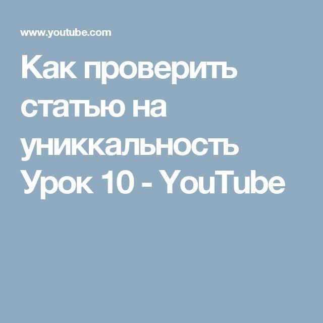 Как проверить статью на униккальность Урок 10 - YouTube