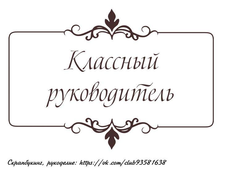надписи – 804 фотографии