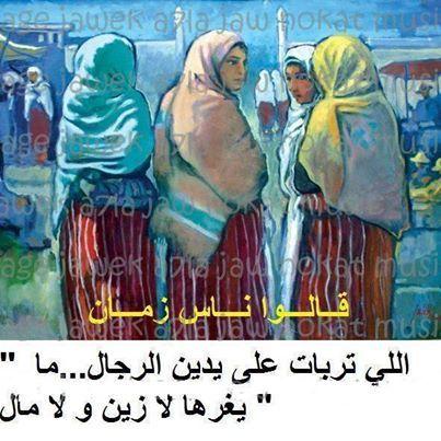 قالوا ناس زمان: