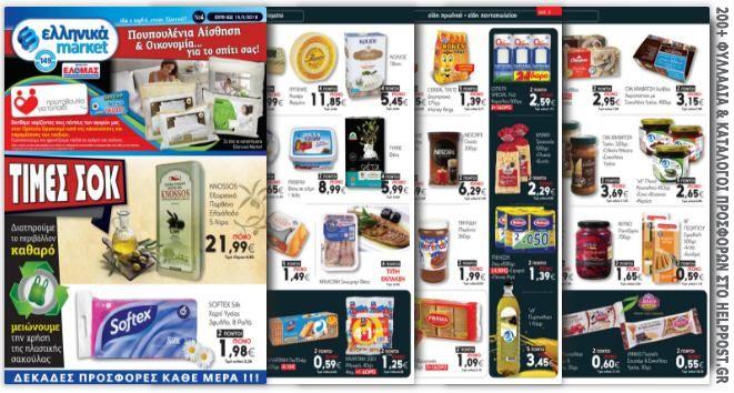 Ελληνικά market. Δείτε και ξεφυλλίστε online τα φυλλάδια με προσφορές και προϊόντα Σούπερ Μάρκετ για την Κεντρική - Β.Ελλάδα και την Κρήτη. More: https://www.helppost.gr/prosfores/ellinika-market-fylladio/