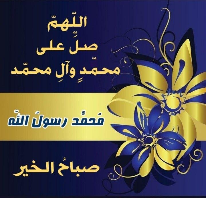 Pin By P O R C C I On صباح و مساء In 2020 Home Decor Decals Decor Good Morning Arabic