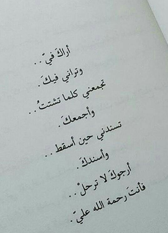 Words For Love In Arabic