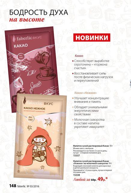 Кислород,косметика, Faberlic:
