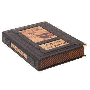 Мудрость тысячелетий - Афоризмы, мудрость <- Книги <- VIP - Каталог | Универсальный интернет-магазин подарков и сувениров