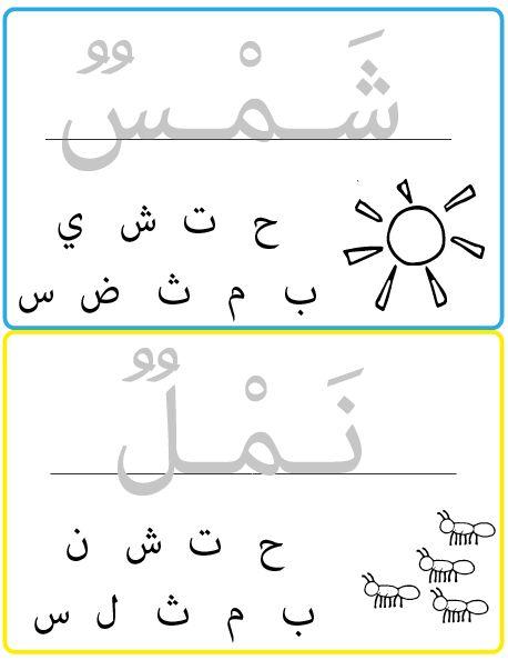 Copyrights arabicseeds.com - Nature Arabic Writing Worksheets - writing, alphabet, letters - Arabic Seeds