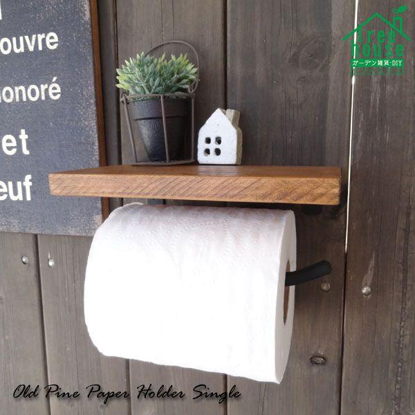 tree house トイレットペーパーホルダー| お洒落なアイテムでトイレ空間も癒しの空間に。 #ペーパーホルダー #アイアン #アンティーク