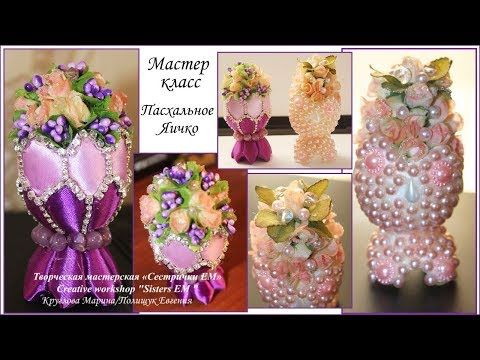 Пасхальное яйцо-топиарий / Easter egg-topiary - YouTube