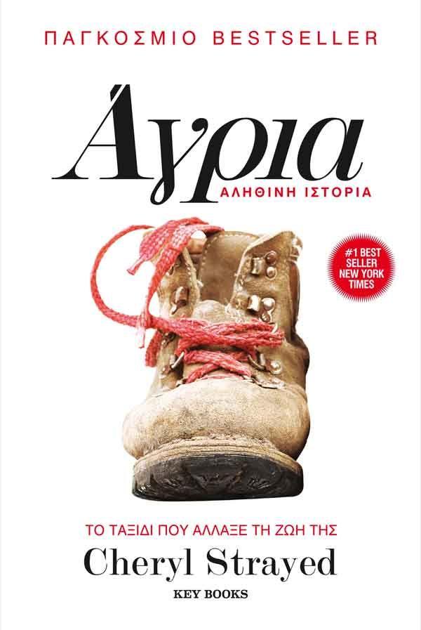 """""""Άγρια"""", Cheryl Strayed, εκδόσεις Key Books. Το παγκόσμιο best-seller ήρθε μεταφρασμένο και στην Ελλάδα (μετάφραση Ιλάειρα Διονυσοπούλου). Η ιστορία του βιβλίου είναι αληθινή και αυτοβιογραφική. Η συγγραφέας Σέρυλ Στρέιν παίρνει μια γενναία, μια ηρωϊκή, θα έλεγα απόφαση: να διασχίσει όλη τη δυτική ακτή των Ηνωμένων Πολιτειών μέσα από ένα Μονοπάτι 1800 χιλιομέτρων! 27 ετών και ολομόναχη!"""