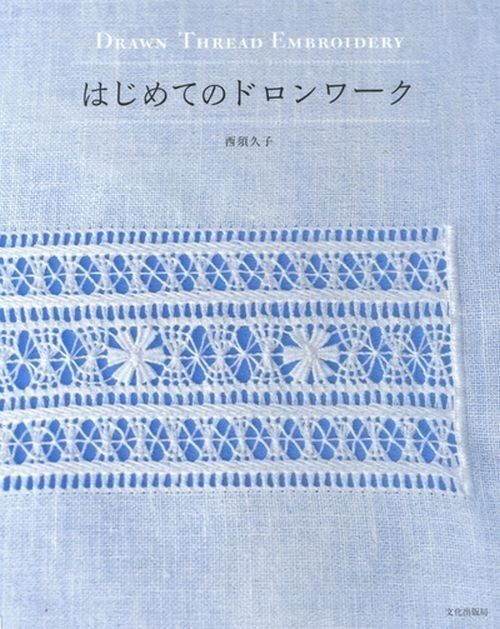 Drawn Thread Embroidery Japanese Stitch by JapanLovelyCrafts, $28.50