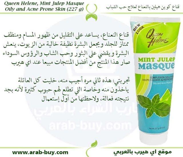 منتجات اي هيرب وتجارب شراء موقع اي هيرب بالعربي Mint Julep Masque Acne Prone Skin Acne Prone