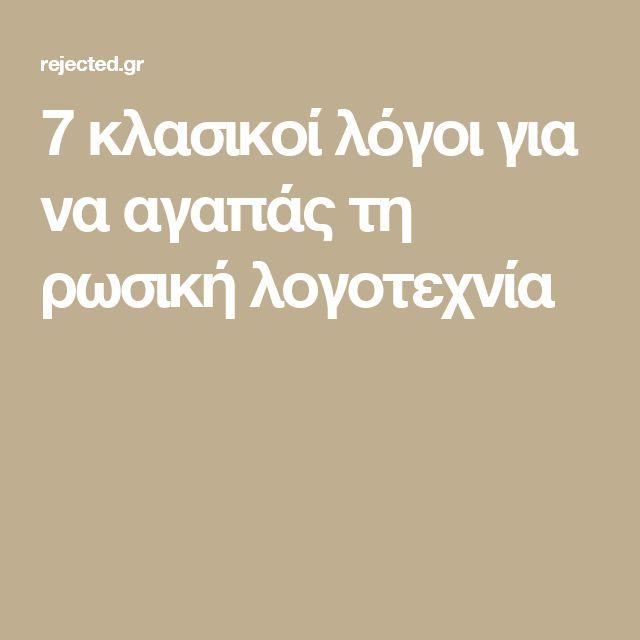 7 κλασικοί λόγοι για να αγαπάς τη ρωσική λογοτεχνία