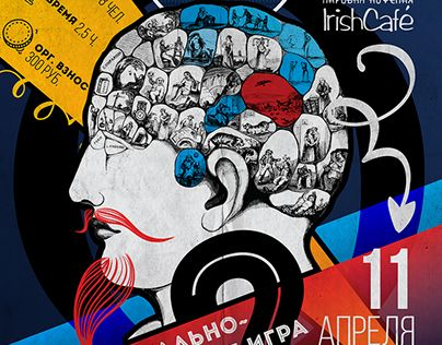 "Check out new work on my @Behance portfolio: ""Плакат ивановской квиз-группы «инQUIZиция». Узнать что"" http://be.net/gallery/50396523/plakat-ivanovskoj-kviz-gruppy-inQUIZicija-uznat-chto"
