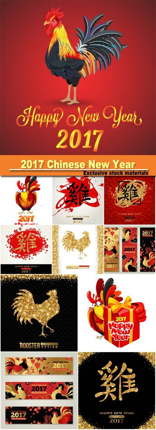 2017 Chinese New Year of the rooster vector illustration