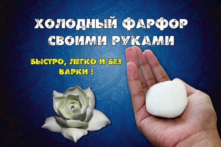 Холодный фарфор своими руками в домашних условиях без варки