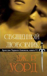 Священный любовник Дж. Р. Уорд книга из серии Братство чёрного кинжала - читать онлайн, скачать FB2 книги для компьютера, ридера,  - java книги для мобильного телефона