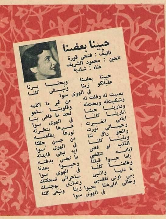 Pin By فاطم سعد On كلمات الاغانى Beautiful Arabic Words Song Words Magic Words