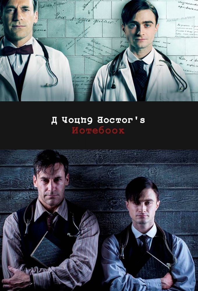A Young Doctor's Notebook  Exquisite mini-series. Daniel Radcliffe, Jon Hamm