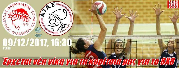 Ένα ακόμη εγχώριο τεστ για τα θρυλικά μας κορίτσια! #Red_White #Olympiacos #Aias_Evosnmou #VolleyLeague
