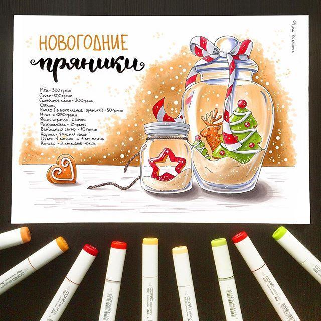 Christmas cookies recipe  Это рецепт новогодних пряников для интерактивной книги рецептов #мойпряникипеченька. Оказалось, что создатели проекта знают о Sketchfest Expo и с удовольствием дали добро на публикацию этой работы в рамках #sketchfest_art! Делюсь с вами этой радостью ;)