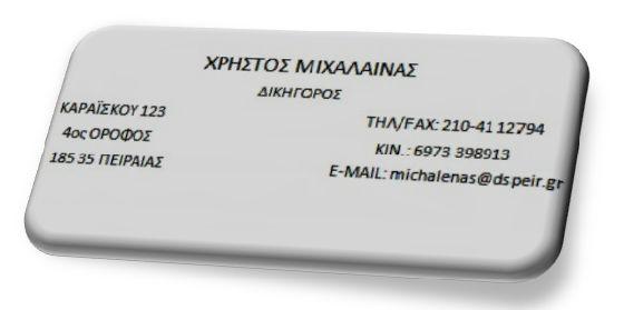 ΧΡΗΣΤΟΣ ΜΙΧΑΛΑΙΝΑΣ ΔΙΚΗΓΟΡΟΣ-WWW.KWDIKAS.GR