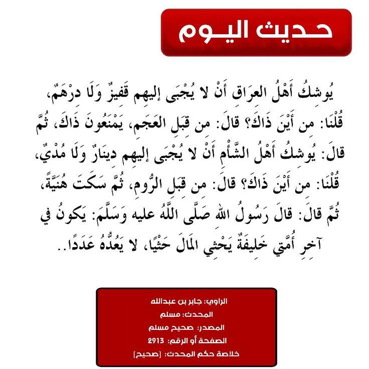 Pin By أهل الحديث والأثر حديث اليو On صحيح البخاري ومسلم شرح الأحاديث في صفحة الفيس Math Hadith Islam