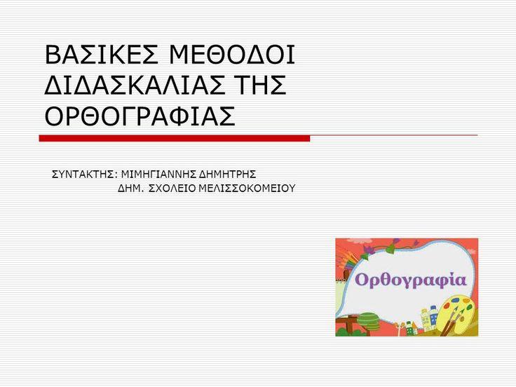 Βασικές μέθοδοι διδασκαλίας της ορθογραφίας         -          ΗΛΕΚΤΡΟΝΙΚΗ ΔΙΔΑΣΚΑΛΙΑ
