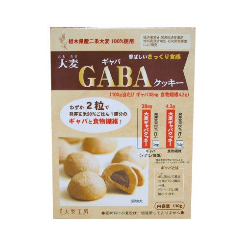 大麦GABAクッキー|大麦ダクワーズなら大麦工房ロア!大麦のお菓子と健康食品を販売