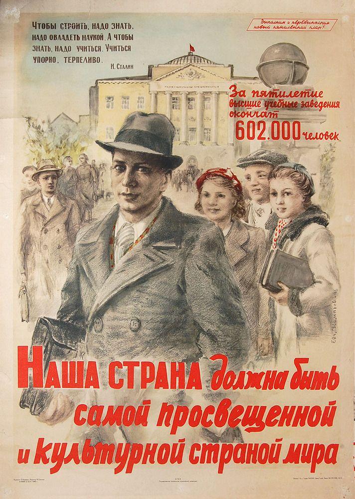 Учиться так, чтобы товарищ Сталин спасибо сказал!