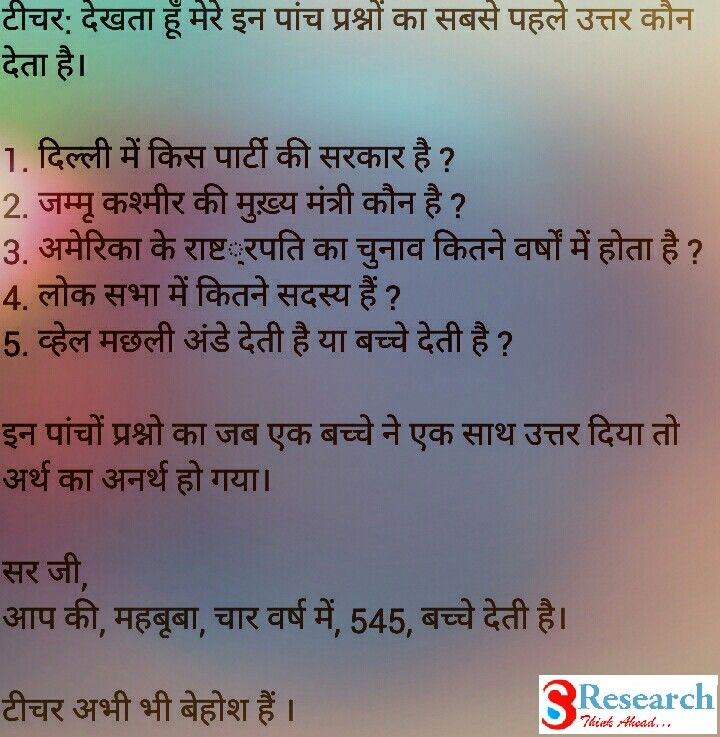 Hindi Love Quotes For Husband: 7 Best JOKES HUSBAND WIFE Images On Pinterest