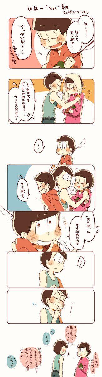 【漫画松】『対等感』(長兄)